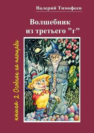 Валерий Тимофеев, Волшебник изтретьего «г». Книга 2. Особняк наплощади