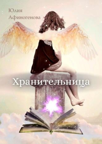 Юлия Афиногенова, Хранительница. Волшебная история в двух частях
