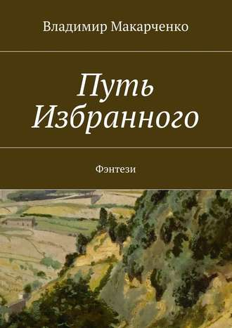 Владимир Макарченко, Путь Избранного. Фэнтези