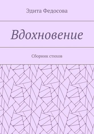 Эдита Федосова, Вдохновение. Сборник стихов