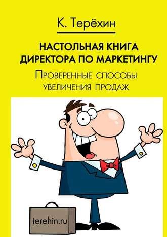 Константин Терёхин, Настольная книга директора по маркетингу. Проверенные способы увеличения продаж