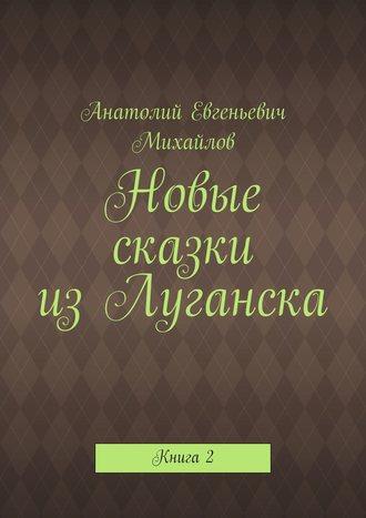 Анатолий Михайлов, Новые сказки изЛуганска. Книга 2