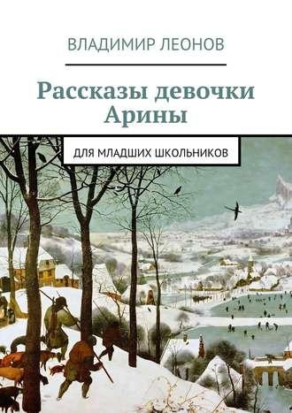 Владимир Леонов, Рассказы девочки Арины. Для младших школьников