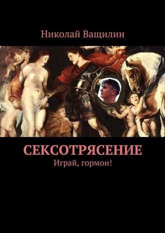 Николай Ващилин, Сексотрясение. Играй, гормон!