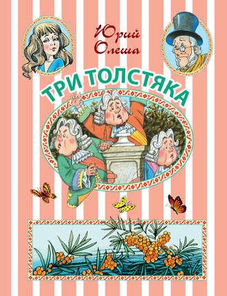 Юрий Олеша, Три Толстяка: сказочная повесть