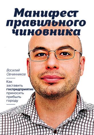 Василий Овчинников, Манифест правильного чиновника. Как заставить госпредприятие приносить прибыль городу