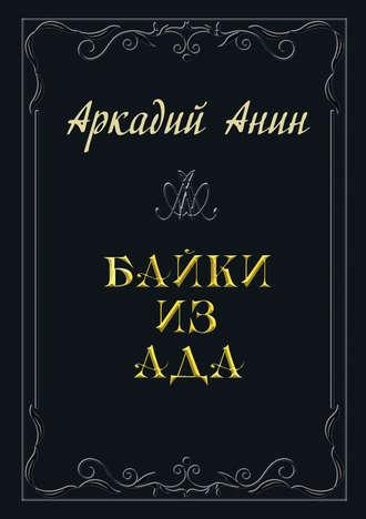 Аркадий Анин, Байки из ада (сборник)