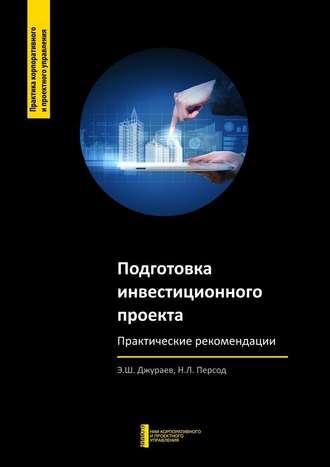 Э. Джураев, Н. Персод, Подготовка инвестиционного проекта. Практические рекомендации