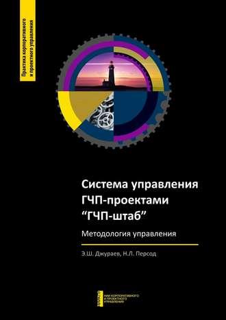 Э. Джураев, Н. Персод, Система управления ГЧП-проектами «ГЧП-штаб»