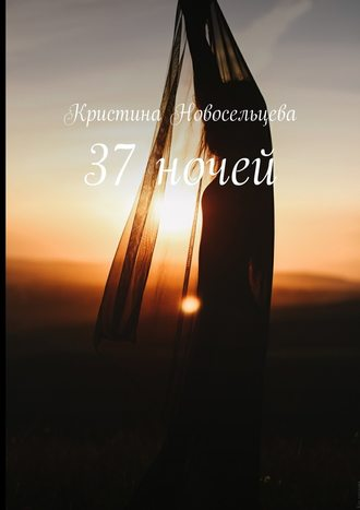 Кристина Новосельцева, 37ночей