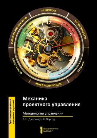 Э. Джураев, Н. Персод, Механика проектного управления. Методология управления