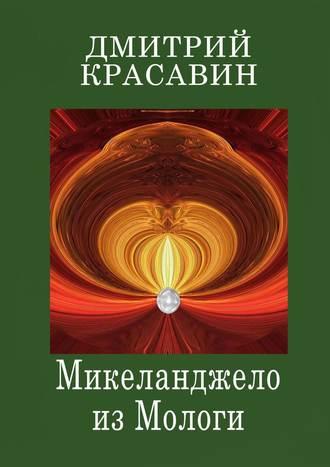 Дмитрий Красавин, Микеланджело изМологи