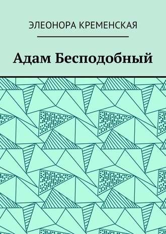 Элеонора Кременская, Адам Бесподобный