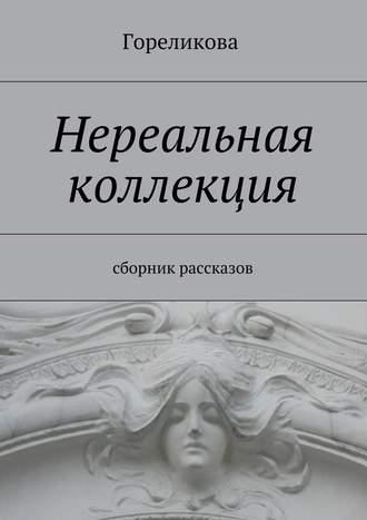 Гореликова, Нереальная коллекция. Сборник рассказов