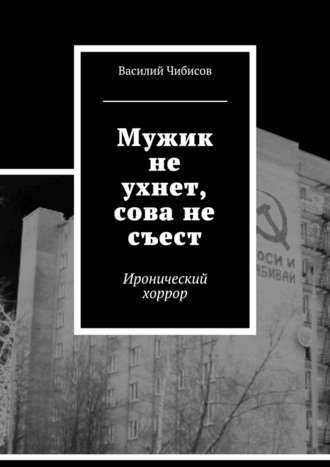Василий Чибисов, Мужик не ухнет, сова не съест. Иронический хоррор