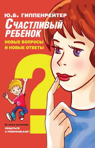 Юлия Гиппенрейтер, Счастливый ребенок: новые вопросы и новые ответы