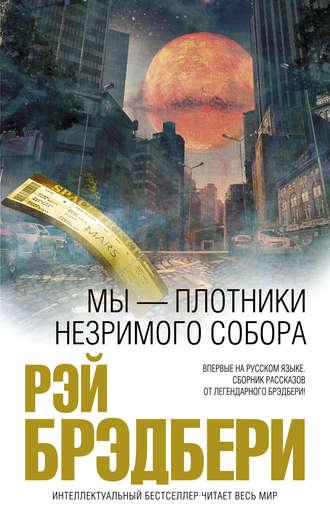 Рэй Брэдбери, Мы – плотники незримого собора (сборник)
