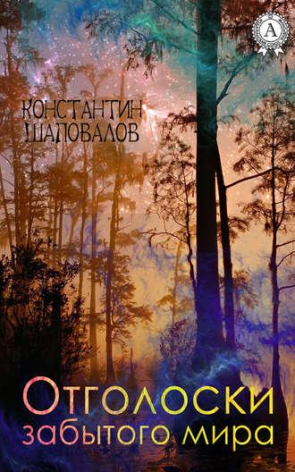 Константин Шаповалов, Отголоски забытого мира
