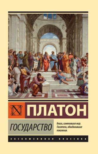 Платон, Государство