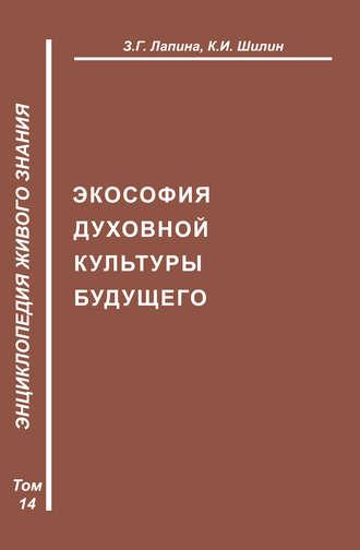 З. Лапина, Ким Шилин, Экософия духовной жизни будущего