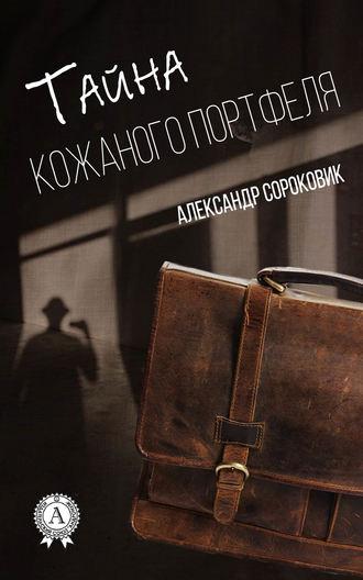 Александр Сороковик, Тайна кожаного портфеля