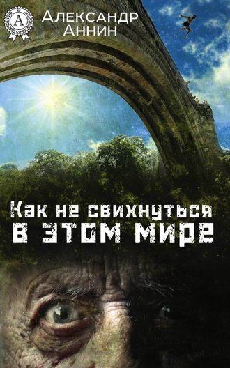 Александр Аннин, Как не свихнуться в этом мире