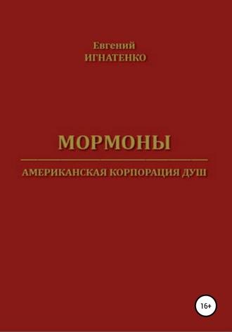 Евгений Игнатенко, Мормоны. Американская корпорация душ