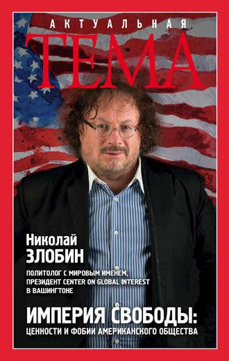 Николай Злобин, Империя свободы. Ценности и фобии американского общества