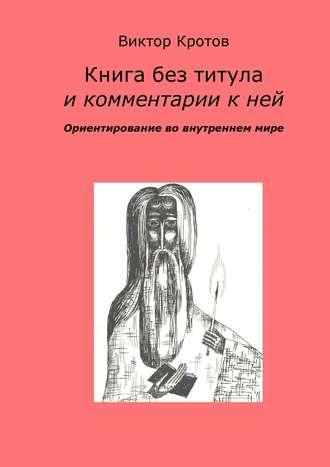 Виктор Кротов, Книга без титула и комментарии к ней. Ориентирование во внутреннем мире