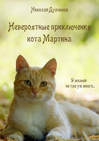 Николай Дубчиков, Невероятные приключения кота Мартина