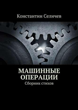 Константин Селичев, Машинные операции. Сборник стихов