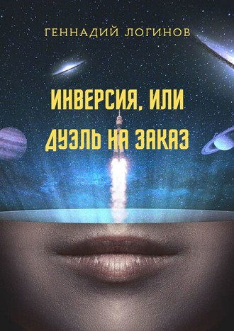 Геннадий Логинов, Инверсия, или Дуэль назаказ. История о Вселенной, дуэлях и времени