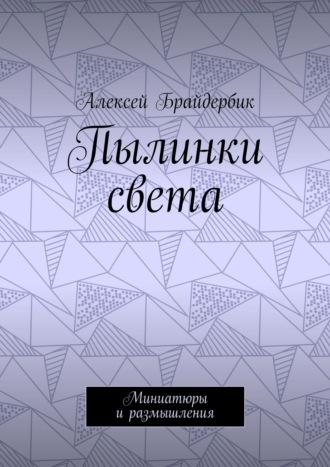 Алексей Брайдербик, Пылинки света. Миниатюры иразмышления