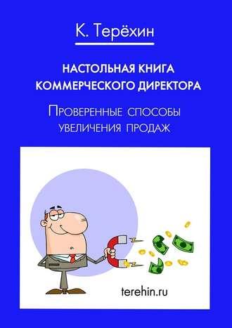 Константин Терёхин, Настольная книга коммерческого директора. Проверенные способы увеличения продаж
