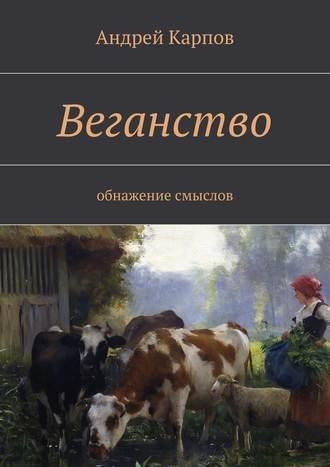 Андрей Карпов, Веганство. Обнажение смыслов