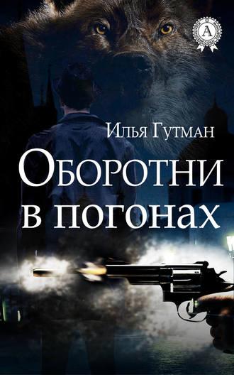 Илья Гутман, Оборотни в погонах