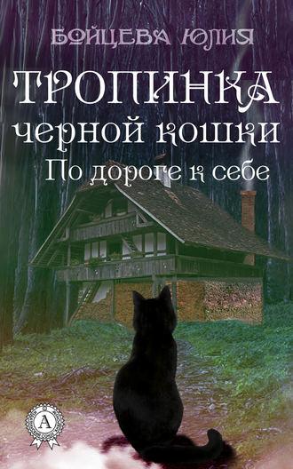 Юлия Бойцева, Книга 2. Тропинка черной кошки