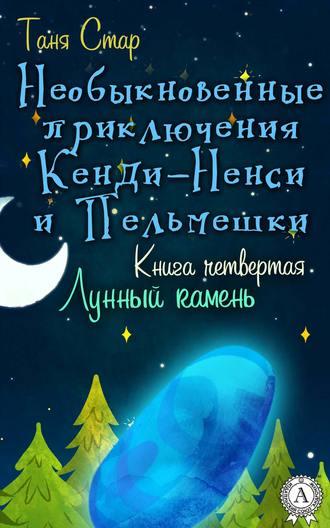 Таня Стар, Книга четвертая. Лунный камень