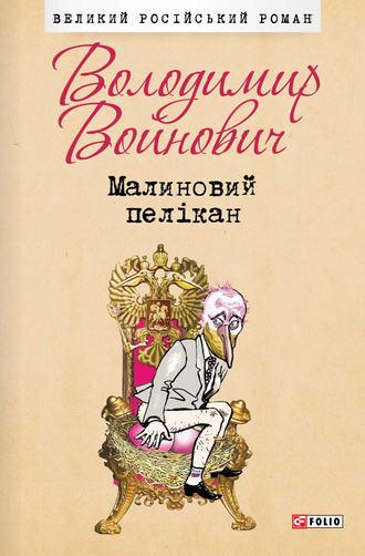 Володимир Войнович, Малиновий пелікан