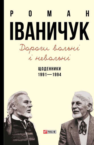 Роман Іваничук, Дороги вольні і невольні. Щоденники. 1991–1994