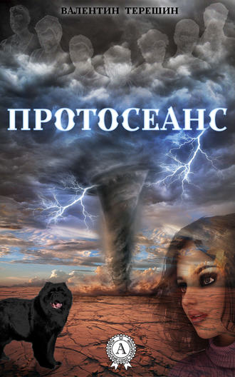 Валентин Терешин, Протосеанс