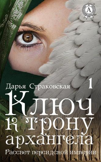 Дарья Страковская, Ключ к трону архангела