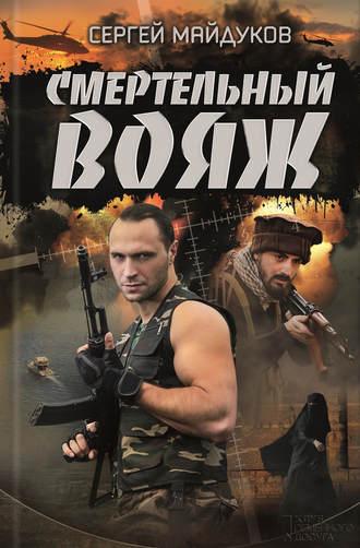 Сергей Майдуков, Смертельный вояж