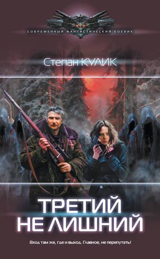 Степан Кулик, Третий не лишний