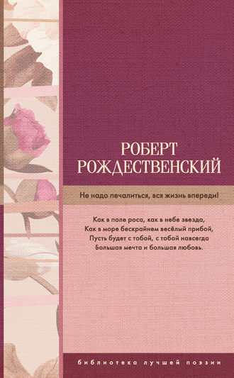 Роберт Рождественский, Не надо печалиться, вся жизнь впереди! (сборник)