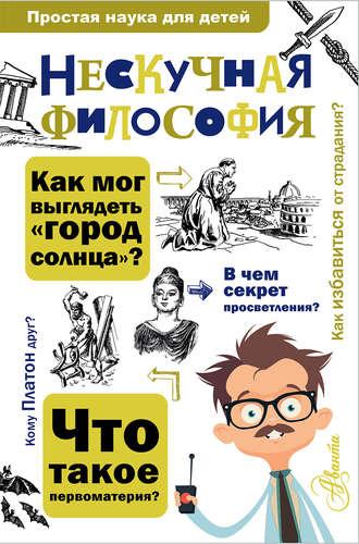 Андрей Цуканов, Нескучная философия