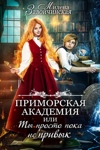 Милена Завойчинская, Приморская академия, или Ты просто пока не привык