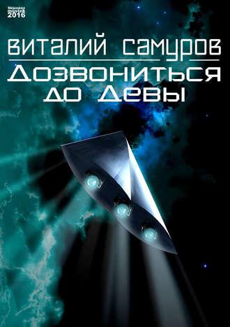 Виталий Самуров, Дозвониться до Девы
