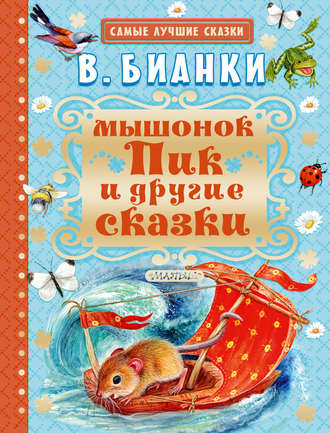 Виталий Бианки, Мышонок Пик и другие сказки