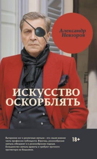 Александр Невзоров, Искусство оскорблять